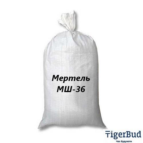 Мертель шамотний МШ-36
