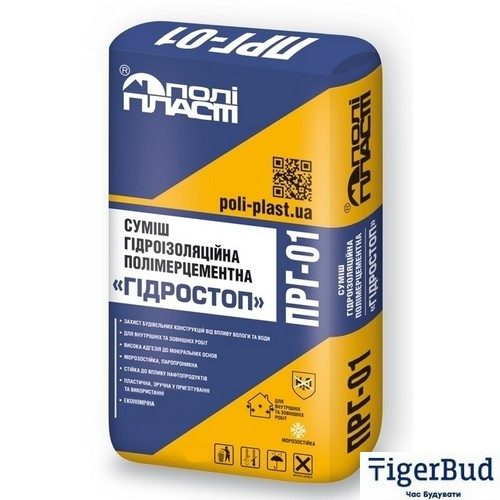 Суміш гідроізоляційна полимерцементная Поліпласт ПРГ-01